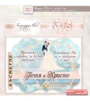 """Сватбени Магнити """"Младоженци Файн"""" в Тема Тюркоаз :: Елегантна Форма №01-6"""