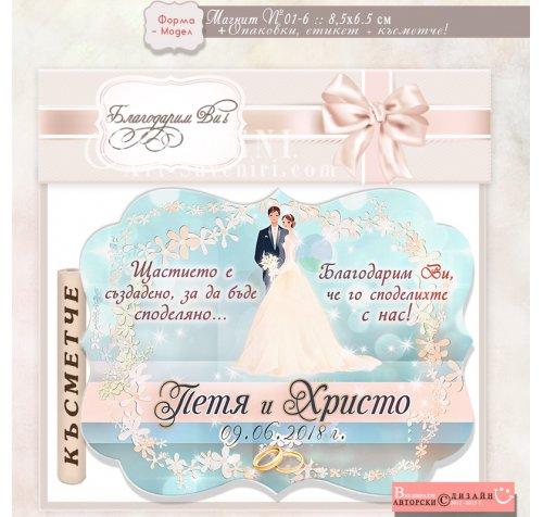 """Сватбени Магнити """"Младоженци Файн"""" в Тема Тюркоаз :: Елегантна Форма №01-6››528"""