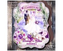 """Сватбени Магнити """"LoveArt"""" в цветова гама по избор :: Подарък за гостите №01-6"""