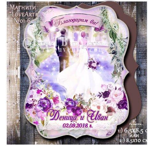 """Сватбени Магнити """"LoveArt"""" в цветова гама по избор :: Подарък за гостите №01-6››896"""