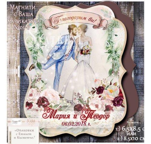 """Сватбени Магнити """"FunArt"""" :: Подарък за гостите №01-6››903"""