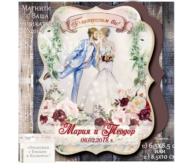 """Сватбени Магнити """"FunArt"""" :: Подарък за гостите №01-6"""