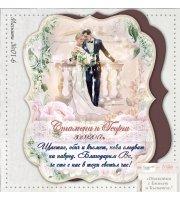 """""""РомансАрт"""" Сватбени Магнити с красива Форма и Послание :: Модел #01-6"""