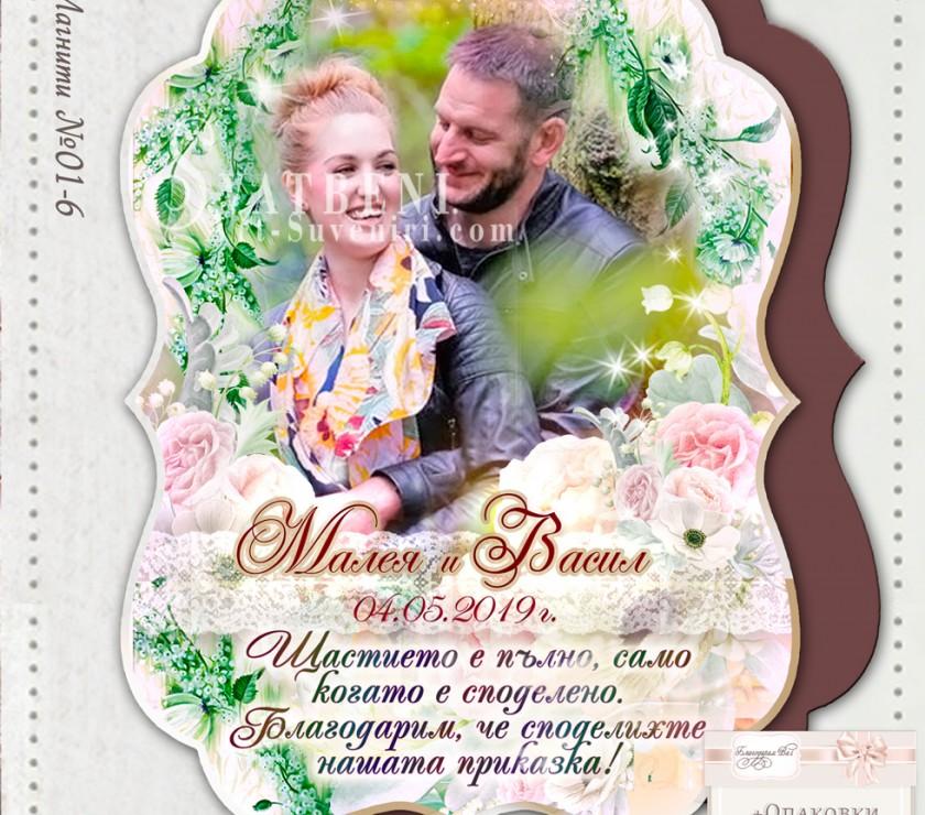 """Магнити със снимка """"FloralArt"""" с красива форма и послание #01-6"""