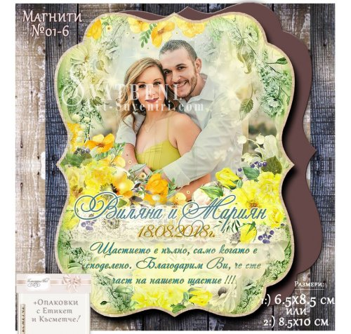 Сватбени Магнити със Снимка и Тема с Жълти цветя #01-6››907