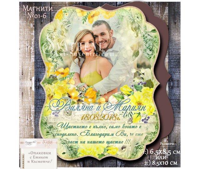Сватбени Магнити със Снимка и Тема с Жълти цветя #01-6