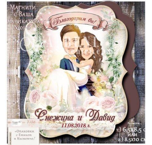 Магнит с готова Карикатура и форма Елегант :: Сватбени подаръци за гостите №01-6››860