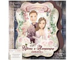 Магнит с готова Карикатура и форма Елегант :: Сватбени подаръци за гостите №01-6