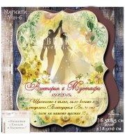 """""""Младоженци HiFive"""" Сватбени Магнити с Тема Слънчогледи №01-6"""