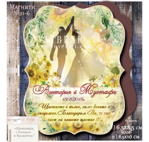 """""""Младоженци HiFive"""" Сватбени Магнити с Тема Слънчогледи №01-6››245"""