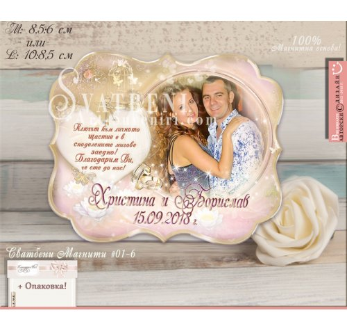 Сватбени магнити с красива форма, послание и винтидж теми по избор :: Модел #01-6››299