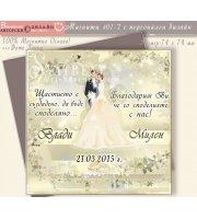 """Дизайн """"Младоженци Файн и Послание"""" в цвят по избор :: Сватбени магнити  #01-7"""