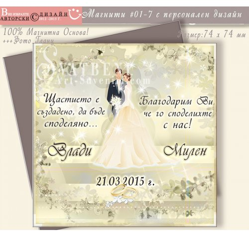 """Дизайн """"Младоженци Файн и Послание"""" в цвят по избор :: Сватбени магнити  #01-7››380"""