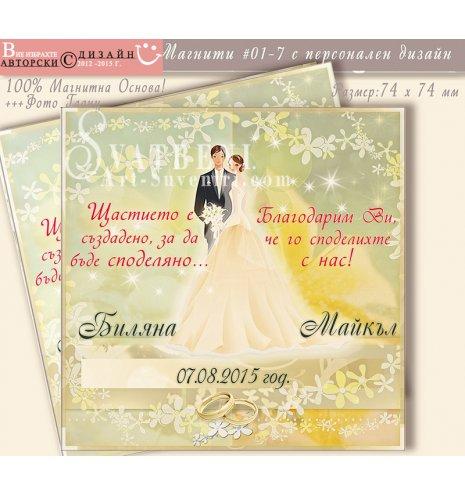 """Дизайн """"Младоженци Файн и Послание"""" в цвят по избор :: Сватбени магнити  #01-7 (Гъвкава магнитна лента) АРТ™"""