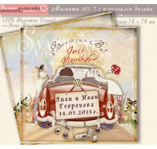 """Дизайн """"Bon Voyage"""" в цвят по избор :: Сватбени магнити  #01-7››361"""
