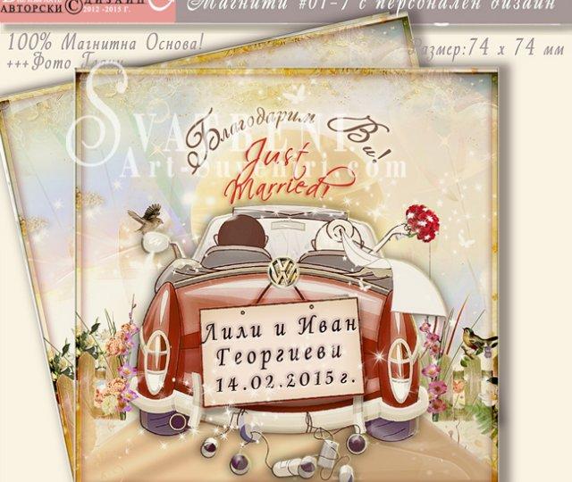 """Дизайн """"Bon Voyage"""" в цвят по избор :: Сватбени магнити  #01-7"""
