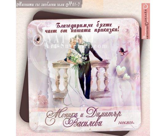 """Дизайн """"РомансАрт"""" в цветове по избор :: Сватбени Магнити #01-7"""