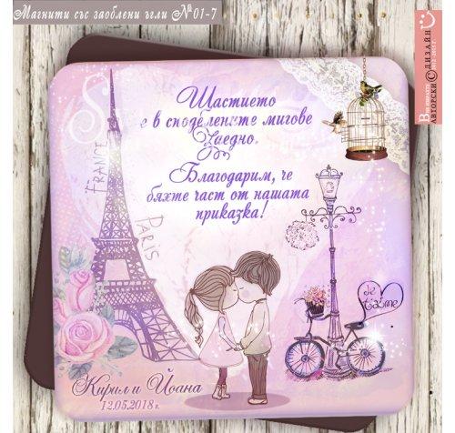 """Дизайн """"Целувка в Париж"""" в цветове по избор :: Сватбени Магнити #01-7››878"""