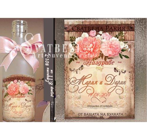 Етикети за Сватбени Бутилки с Дизайн с Винтидж Флорал №01-7››892