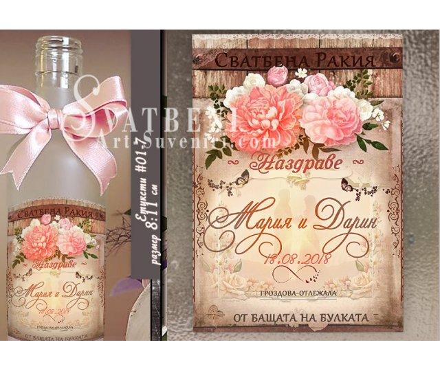 Етикети за Сватбени Бутилки с Дизайн с Винтидж Флорал №01-7