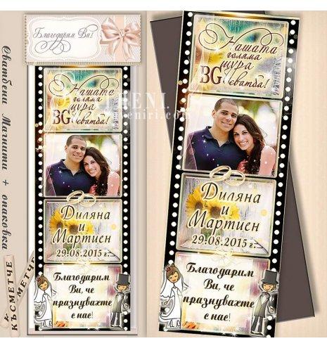 Магнити Кинолента с Ваша Снимка Послание и Акцент Слънчогледи:: Сватбени Подаръчета #01-8 (Серия от снимки ::  Магнити за хладилник) АРТ™
