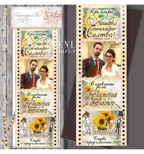 Винтидж Тема и Слънчогледи - Сватбени магнити #01-8 (Серия от снимки ::  Магнити за хладилник) АРТ™