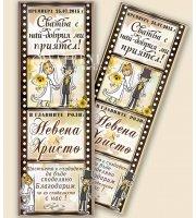 """Магнитчета за Сватба """"Кинолента - Сватба с най-Добрия ми Приятел"""" :: Подаръци за гостите #01-8"""