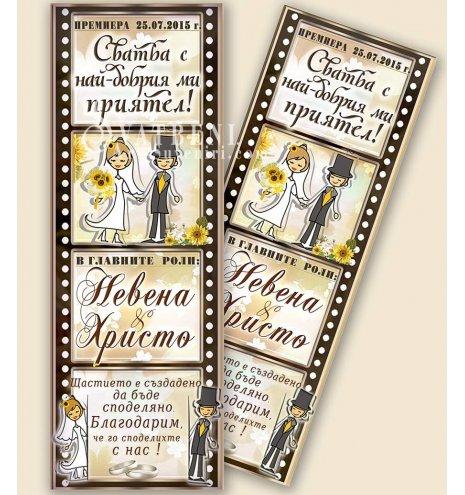"""Магнитчета за Сватба """"Кинолента - Сватба с най-Добрия ми Приятел"""" :: Подаръци за гостите #01-8 (Серия от снимки ::  Магнити за хладилник) АРТ™"""