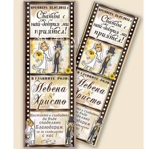 """Магнитчета за Сватба """"Кинолента - Сватба с най-Добрия ми Приятел"""" :: Подаръци за гостите #01-8››434"""