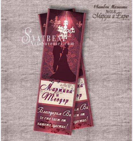 """Сватбени Магнити № 01-8 -  Дизайн """"Марсала"""" (Серия от снимки ::  Магнити за хладилник) АРТ™"""