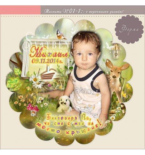 Парти в Гората :: Магнити за Детски Празници и Снимки на Деца №: 01-1 (Фото Магнити за Празници :: Рожден Ден, Кръщене, Детски мотиви и Зодии) АРТ™
