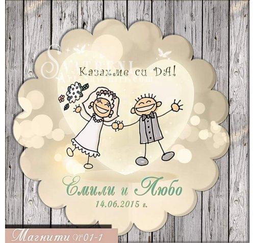 Веселите Младоженци - Казахме си ДА :: Подарък за гостите, кръгли магнити #01-1››242