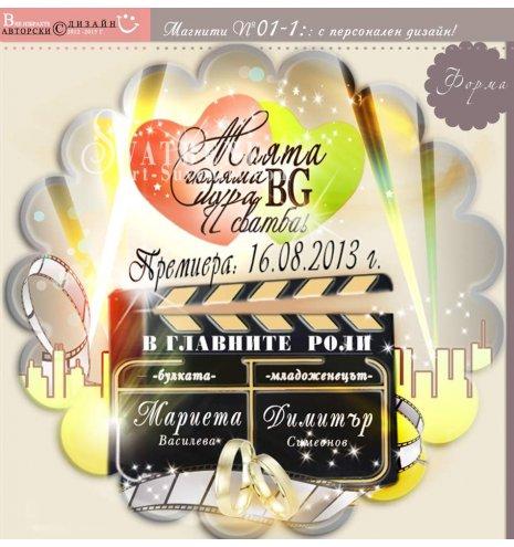 Премиера: Сватба като на Кино :: Kръгли магнити, подарък за гостите #01-1 (Гъвкава магнитна лента) АРТ™