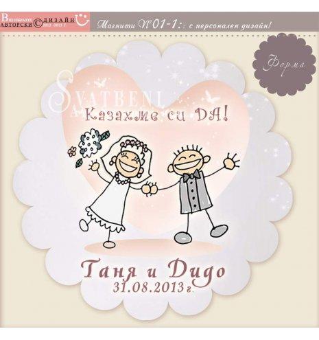 Веселите Младоженци - Казахме си ДА :: Подарък за гостите, кръгли магнити #01-1 (Гъвкава магнитна лента) АРТ™