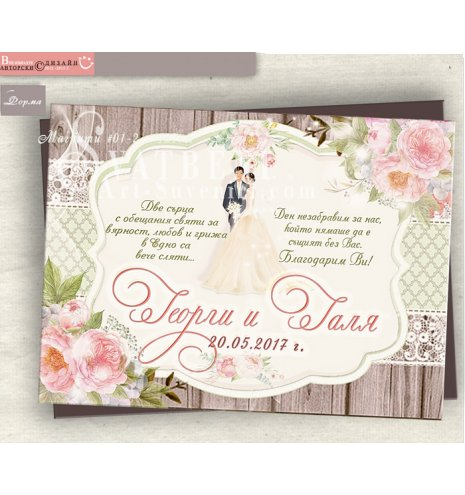 """Сватбени Магнити """"Младоженци Файн"""" тема Русик :: №01-2 (Правоъгълни - 100 Магнитна основа) АРТ™"""