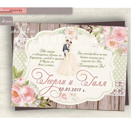 """Сватбени Магнити """"Младоженци Файн"""" тема Русик :: №01-2››781"""