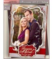 Сватбени Магнити със Снимка и тема по Избор :: Подаръци за гостите #01-2
