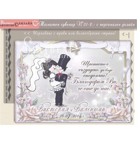 """Дизайн """"Младоженци Туни, Рамка и Послание"""" :: Сватбени Магнити №01-2 (Правоъгълни - 100 Магнитна основа) АРТ™"""