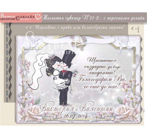 """Дизайн """"Младоженци Туни, Рамка и Послание"""" :: Сватбени Магнити №01-2››195"""
