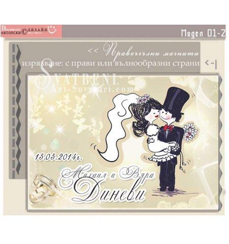 """Дизайн """"Младоженци Туни"""" в Комплект :: Сватбени Магнити №01-2 (Правоъгълни - 100 Магнитна основа) АРТ™"""