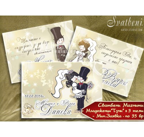 """Дизайн """"Младоженци Туни"""" в Комплект :: Сватбени Магнити №01-2››277"""