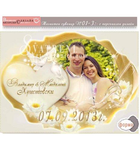 Сватбени магнити в златно с красиво послание и снимка #01-3 (Винтидж форма магнитни стикери :: 102:76 мм.) АРТ™