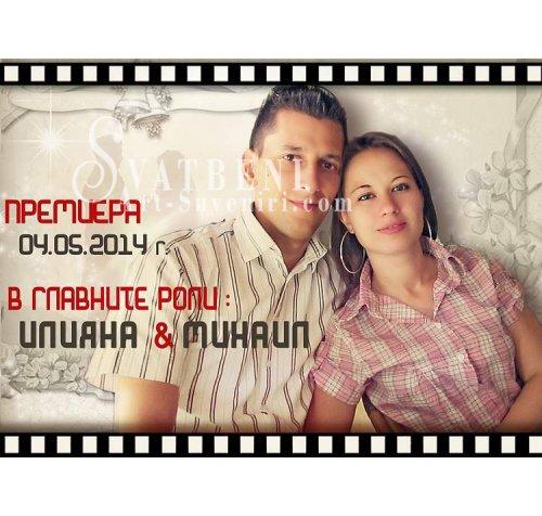 """Дизайн """"Премиера"""" :: Сватбени магнити 01-4››80"""