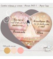 Дизайн Младоженци Файн - Нежно розово и златно :: Сватбени Магнити - Сърце