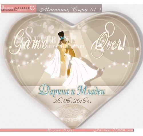 Game Over - Младоженци Дарлинг с Форма Сърце №01-5››641