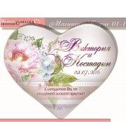 """Дизайн """"Шаби"""" в цветове по избор:: Сватбени Магнити - Сърце"""
