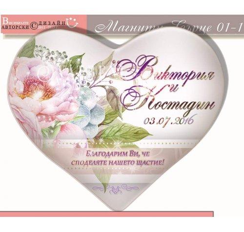"""Дизайн """"Шаби"""" в цветове по избор:: Сватбени Магнити - Сърце››613"""