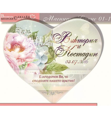 """Дизайн """"Шаби"""" в цветове по избор:: Сватбени Магнити - Сърце (Магнитни Стикери :: Сърце - 77:70 мм.) АРТ™"""