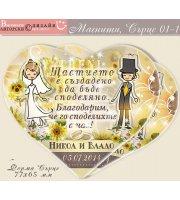 Магнити с Форма Сърце и Сватбена Тема Слънчогледи :: #01-5
