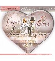"""Дизайн """"Game Over"""" в цветове по избор :: Сватбени Магнити - Сърце"""